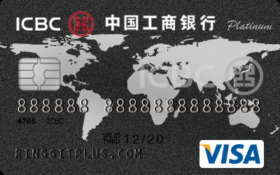 ICBC Visa Platinum credit card