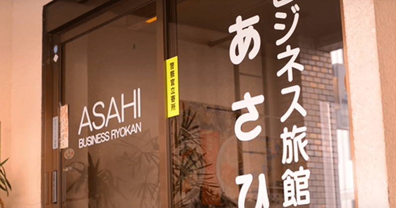 This Japanese Hotel Room Costs Just RM4 Per Night, So What's The Catch?